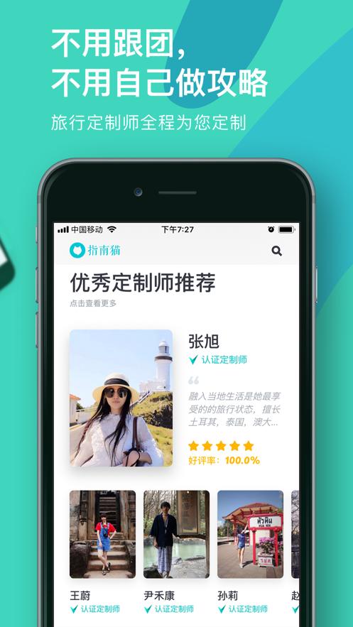 指南猫旅行app苹果版截图1