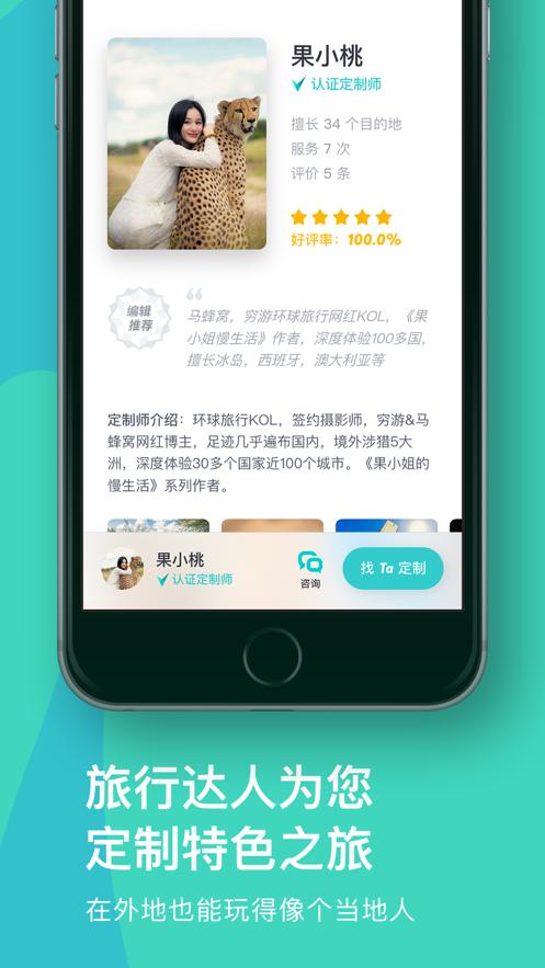 指南猫旅行app苹果版截图2