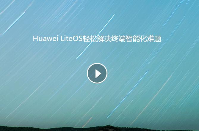 Huawei LiteOS源码截图0