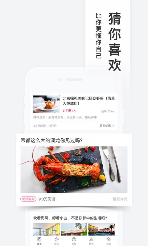 百度糯米IPhone版截图1