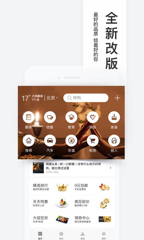 百度糯米IPhone版截图3