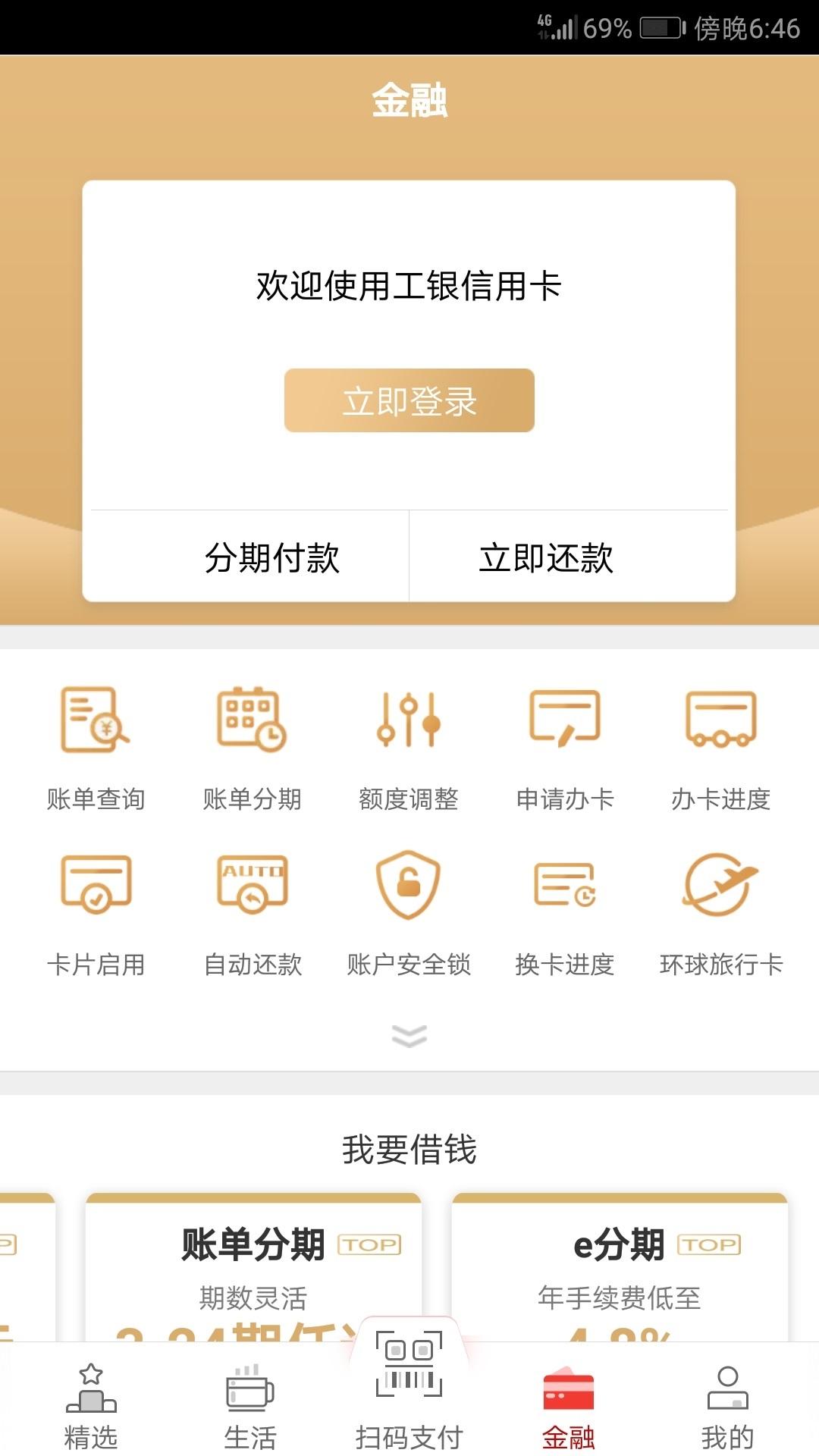 工银e生活app官方版截图0