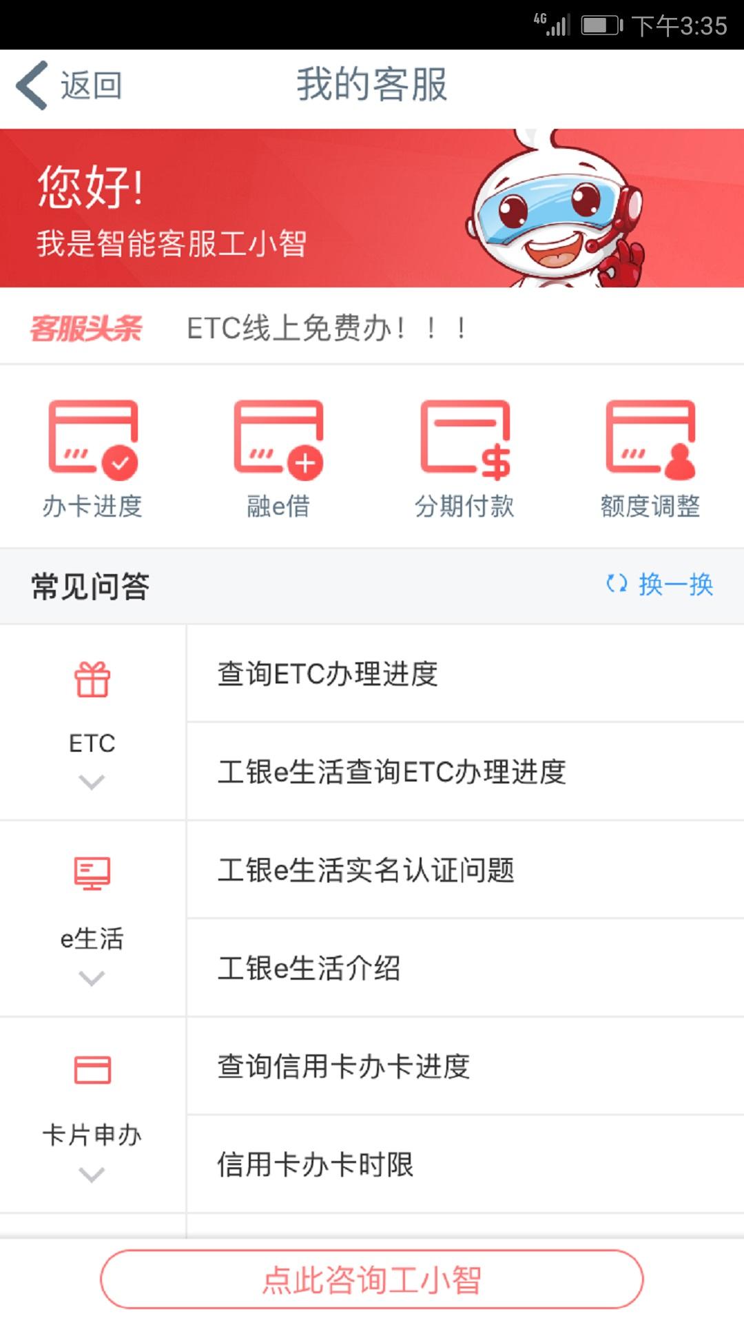 工银e生活app官方版截图1