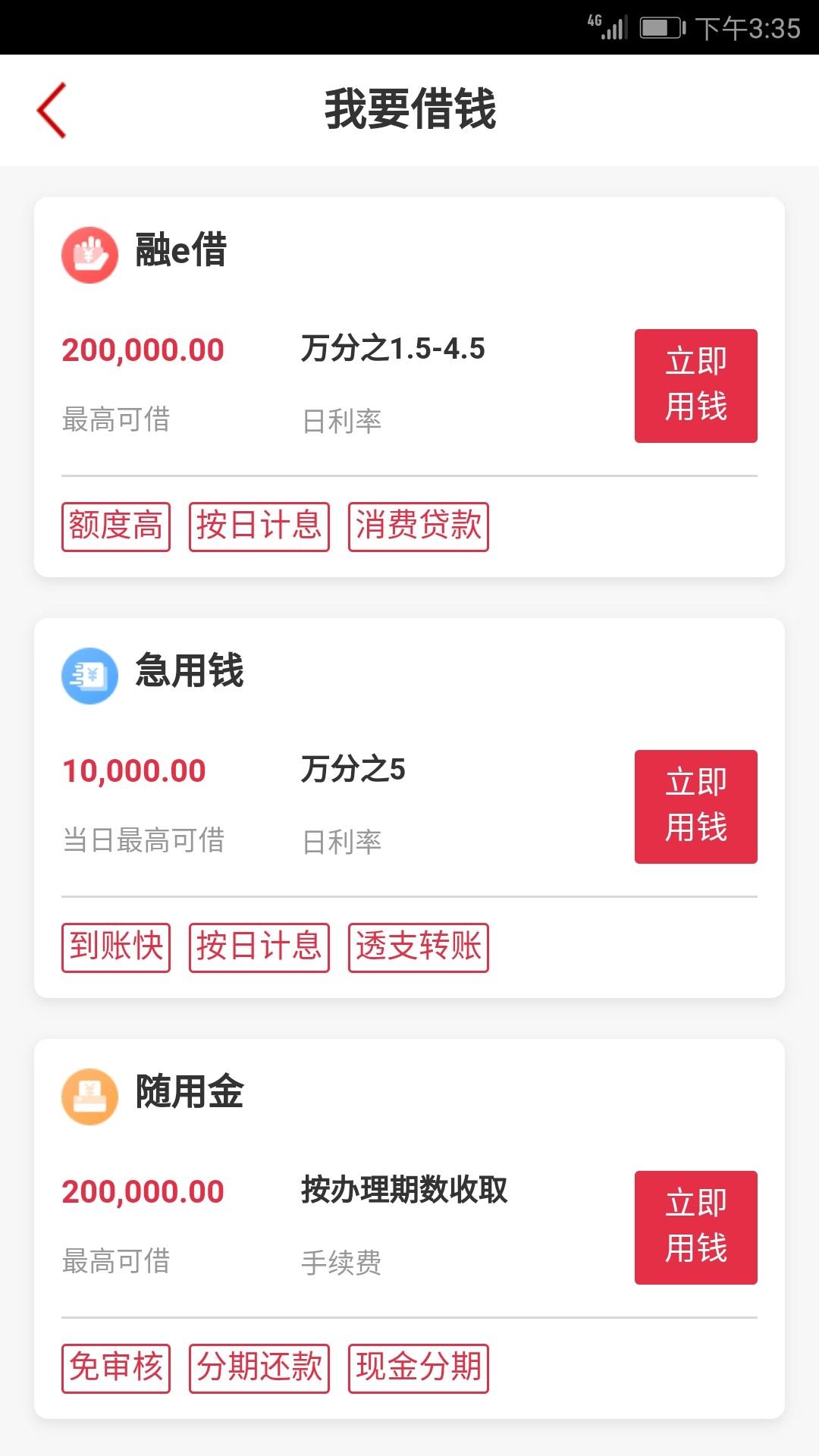 工银e生活app官方版截图3