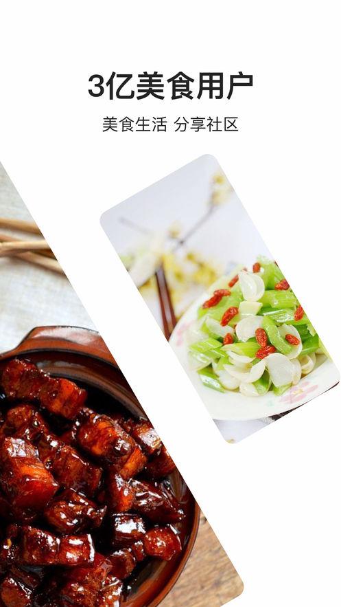 豆果美食手机版截图0
