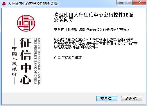 人行征信中心密码控件IE版截图0