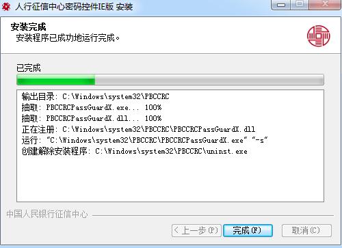 人行征信中心密码控件IE版截图1