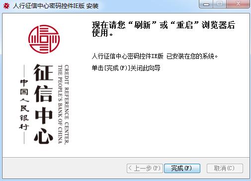 人行征信中心密码控件IE版截图2