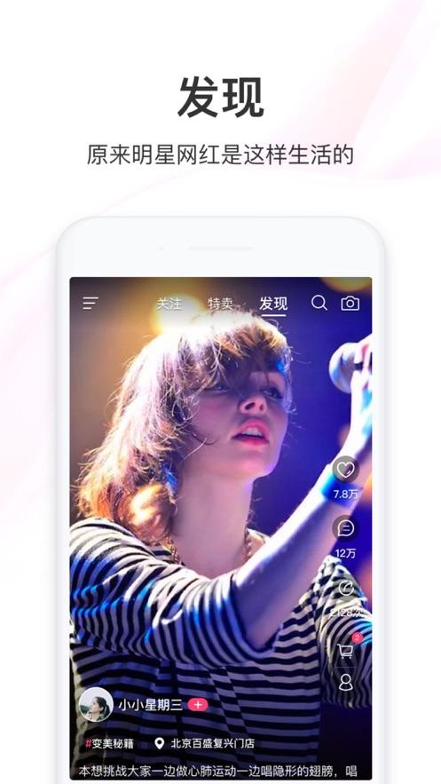 聚美优品iPhone手机版截图1