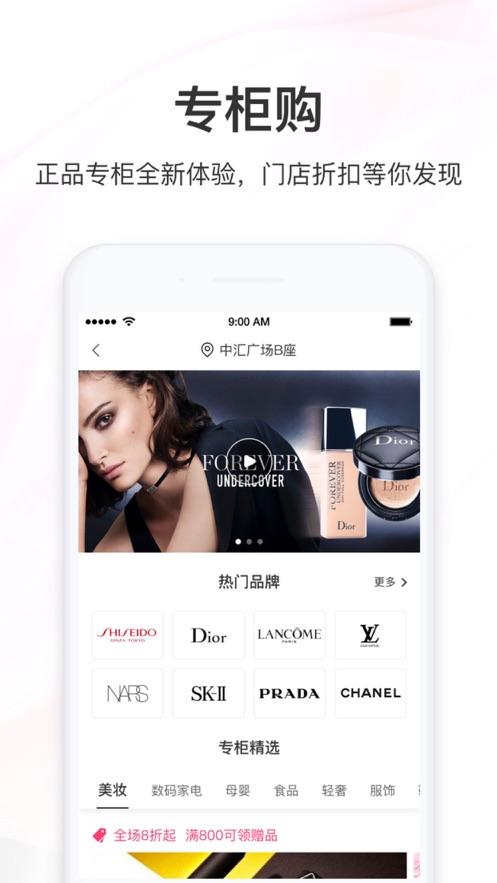 聚美优品iPhone手机版截图2