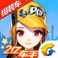 QQ飞车手游苹果版1.14.0.21901 IPhone版