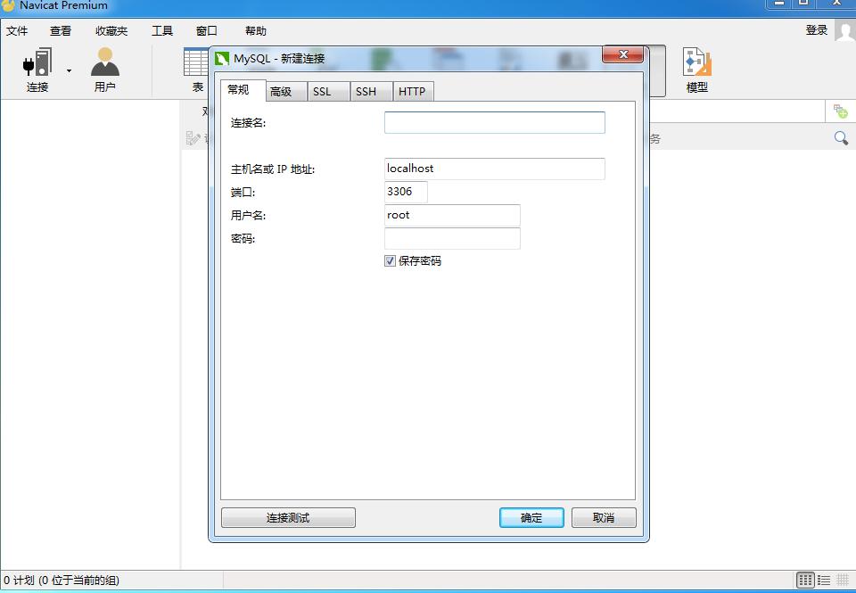 Navicat Premium 12 中文版截图0