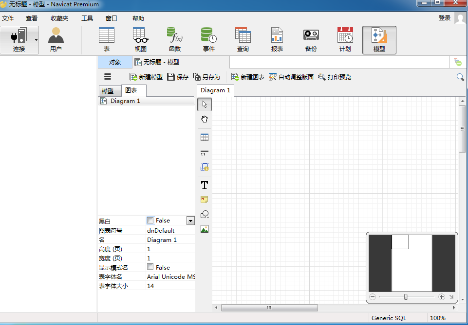 Navicat Premium 12 中文版截图1