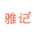 素雅记账软件1.9.7 安卓版