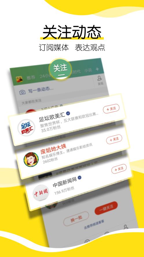 搜狐新闻苹果手机版截图2
