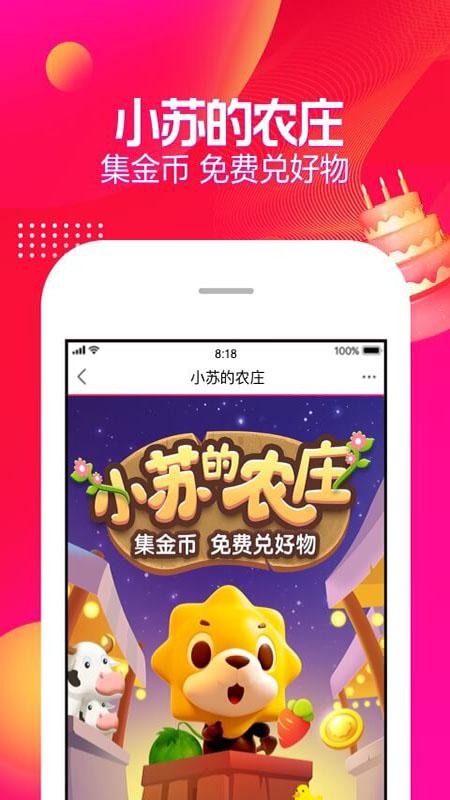 苏宁易购iPhone版截图0