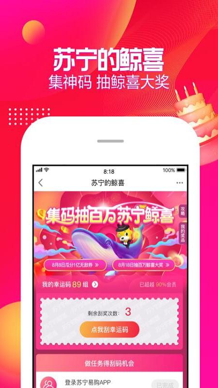 苏宁易购iPhone版截图1
