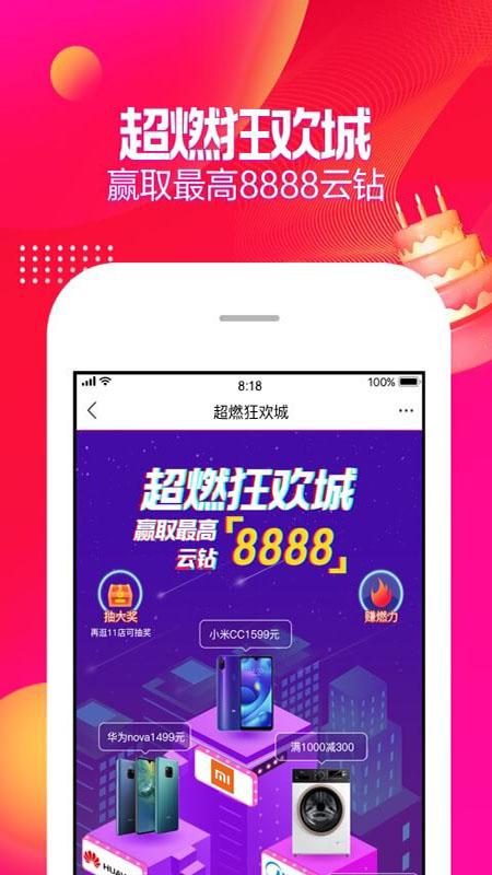 苏宁易购iPhone版截图2