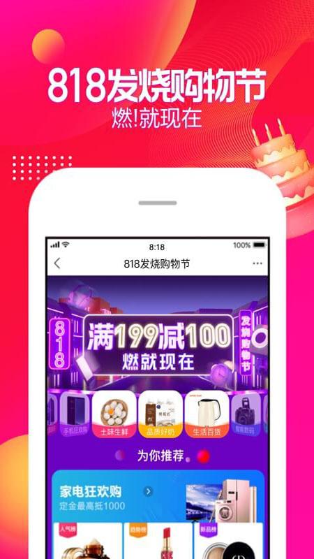 苏宁易购iPhone版截图3