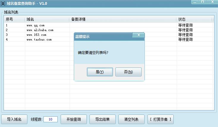 域名备案状态查询工具截图1