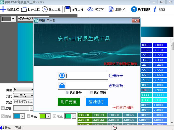 安卓XML背景生成工具截图1