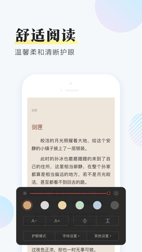 搜狗阅读苹果手机版截图0