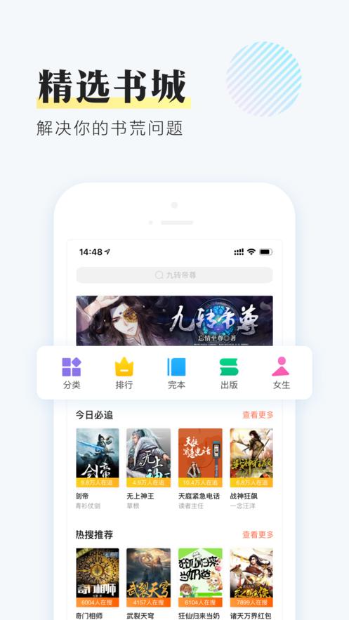 搜狗阅读苹果手机版截图2