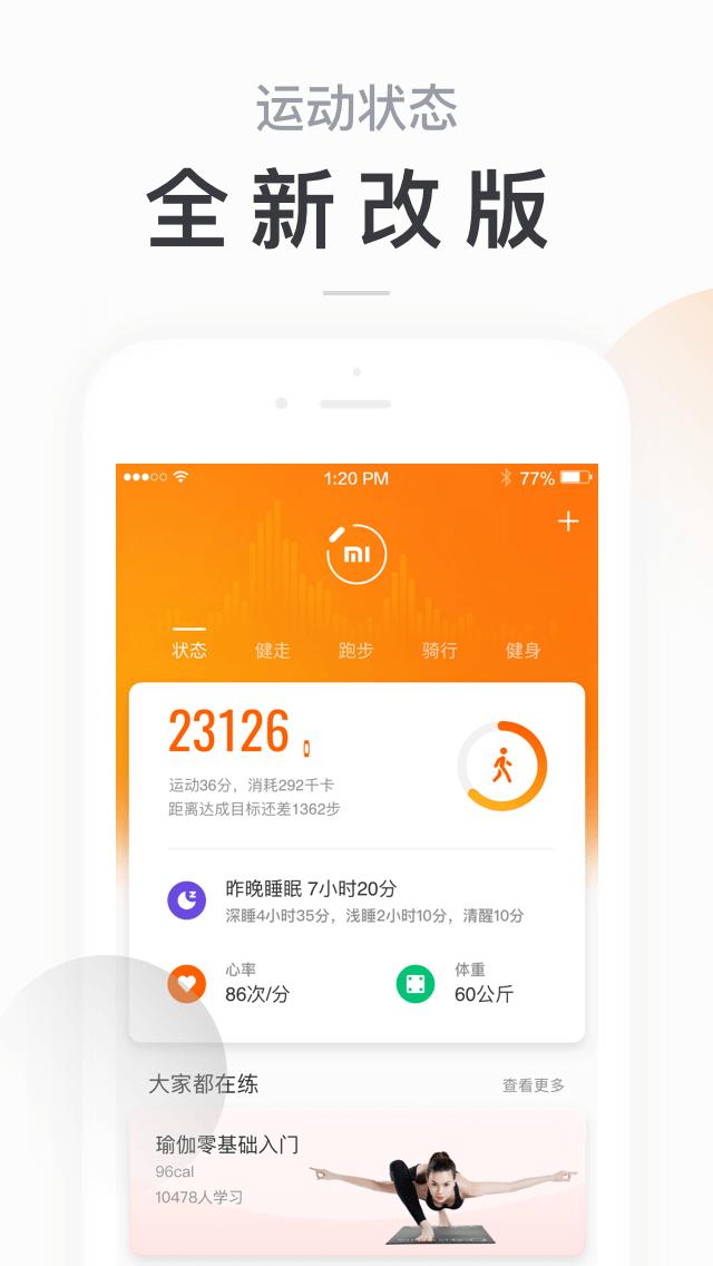 小米运动app截图3