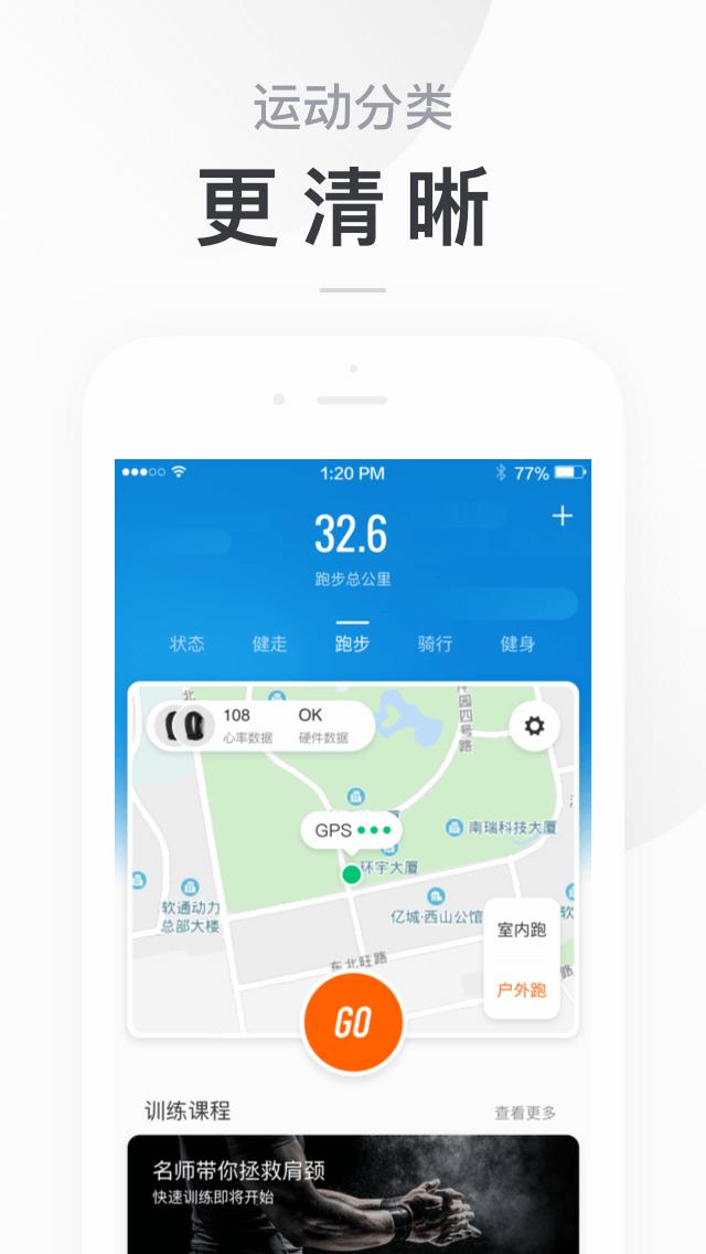小米运动app截图0