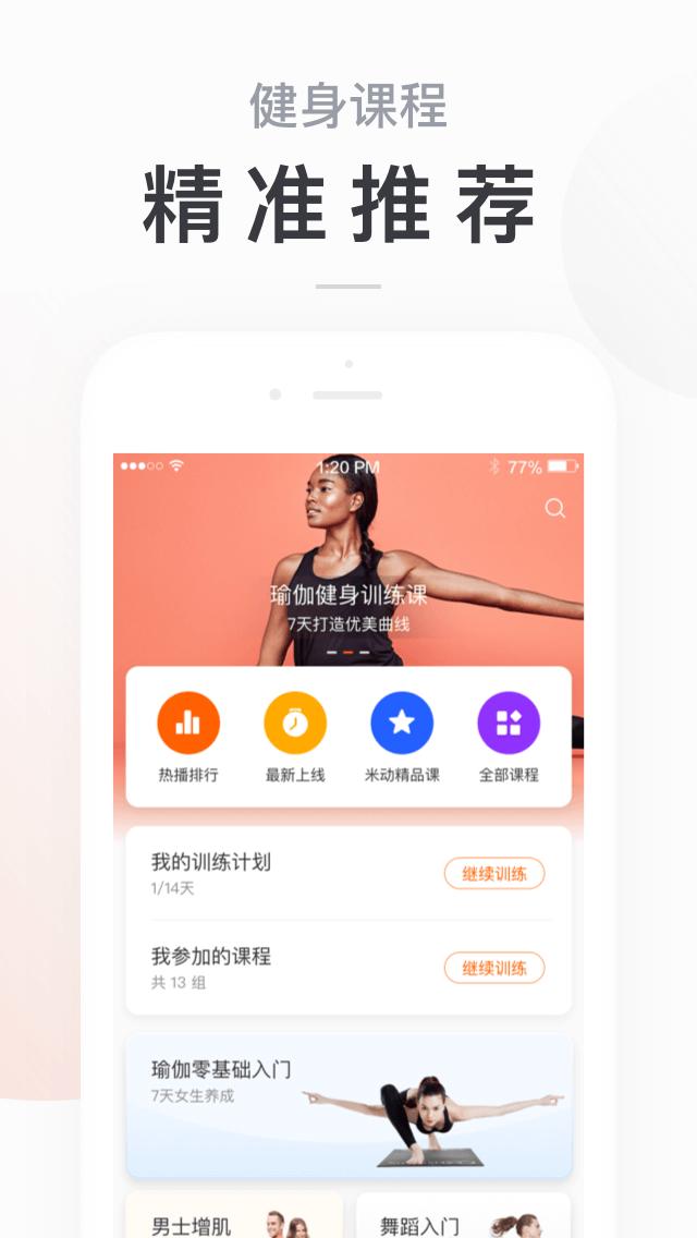 小米运动app截图1