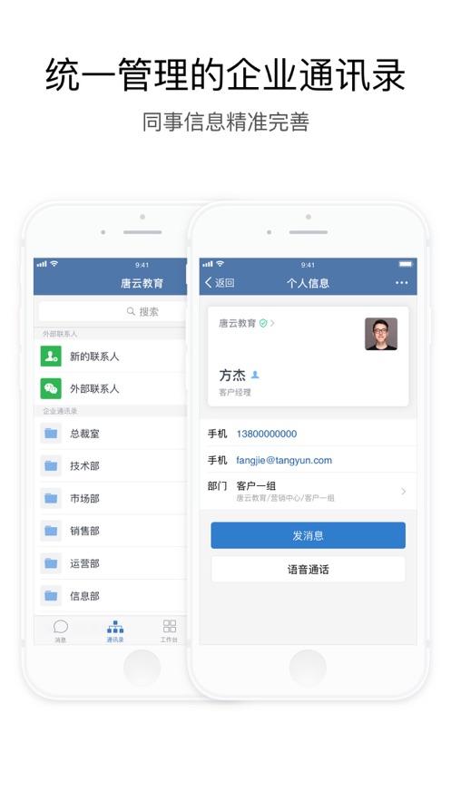 腾讯企业微信app截图0