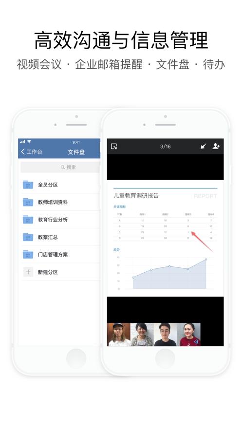 腾讯企业微信app截图1