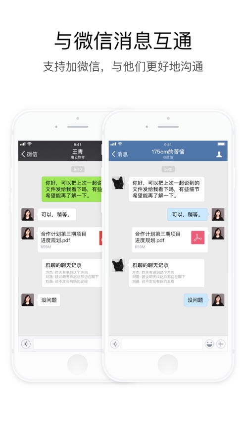 腾讯企业微信app截图2