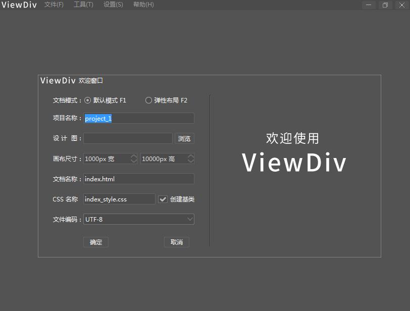 ViewDiv(可�化�W�布局�件)截�D1