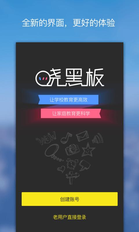 晓黑板app苹果版截图3