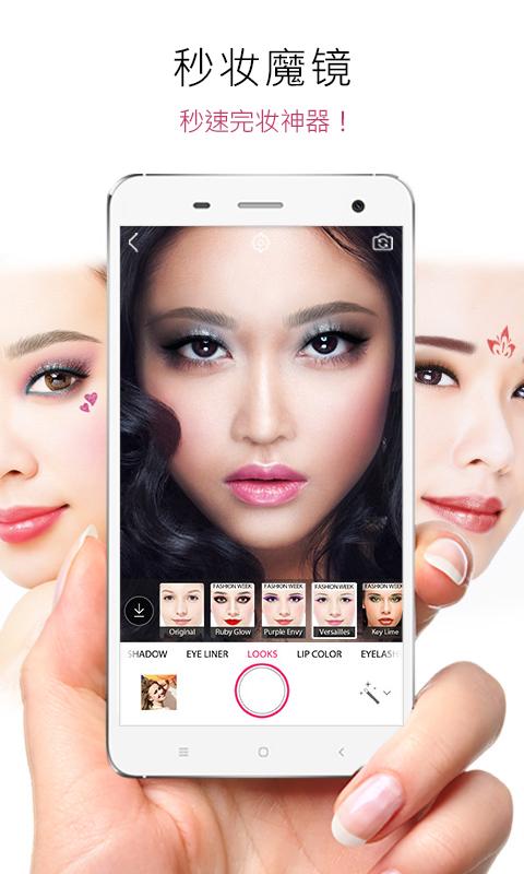 玩美彩妆苹果版截图3
