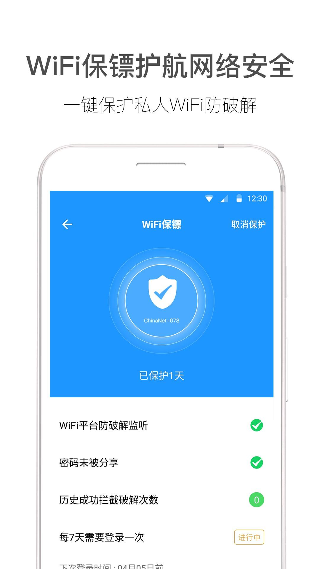 WiFi伴侣app截图2