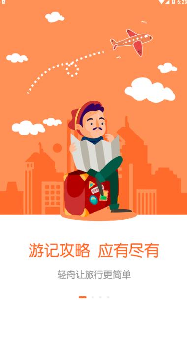 �p舟旅行app截�D0