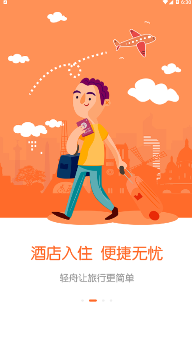 �p舟旅行app截�D1