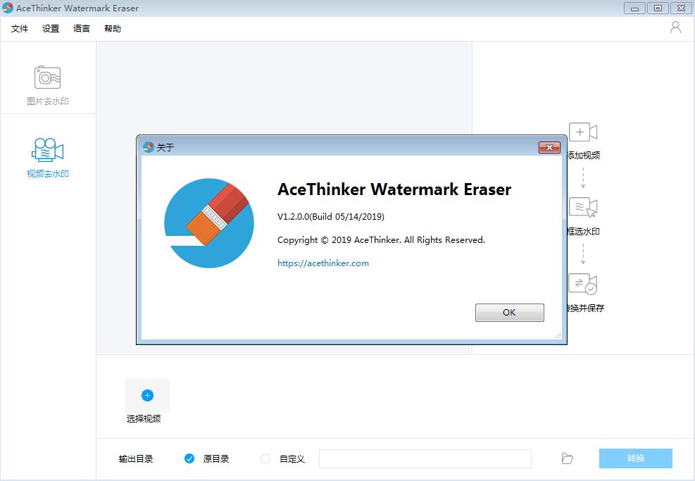 AceThinker Watermark Eraser(水印管家)截图2