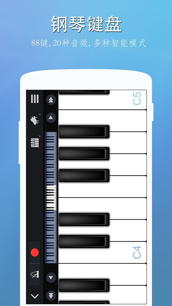 完美钢琴安卓版截图0