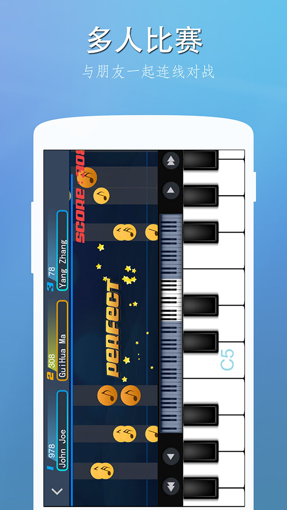 完美钢琴安卓版截图2
