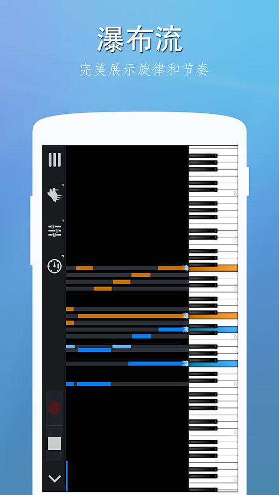 完美钢琴苹果版截图1