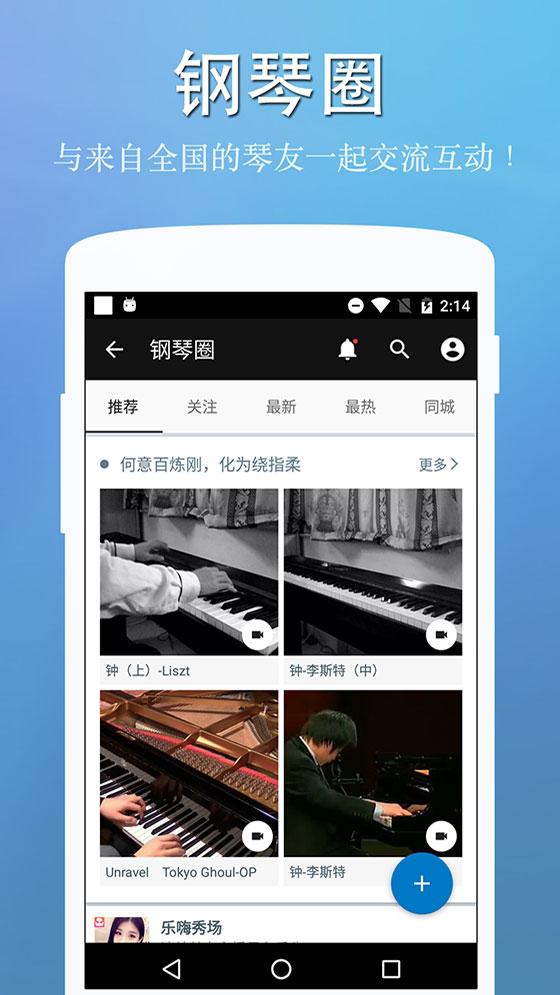 完美钢琴苹果版截图3