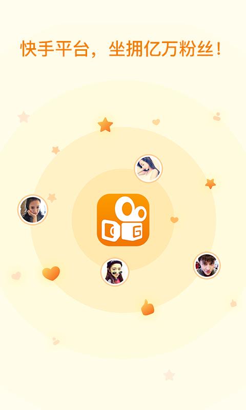 快手直播伴侣app截图1