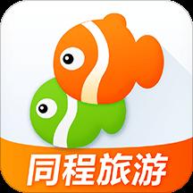 同程旅游苹果版9.1.8.1 ios版