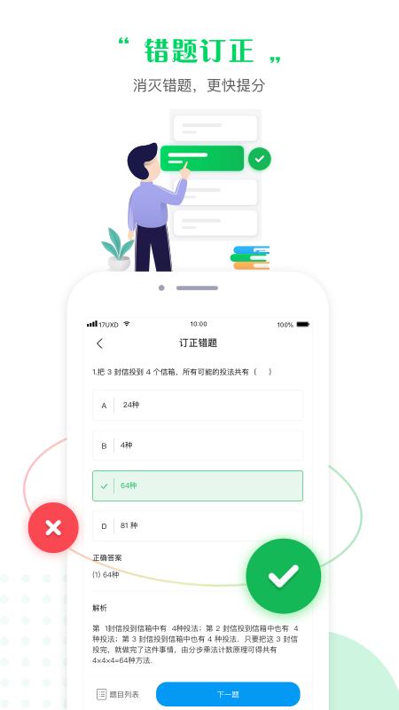 天普能官网_一起中学学生版下载官方-一起中学学生端app4.0.0.1032 最新安卓版 ...