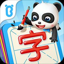 宝宝学汉字9.26.0000 苹果官方最新版