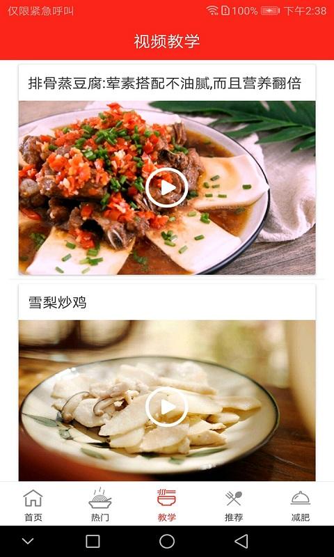 快食三餐app截图2