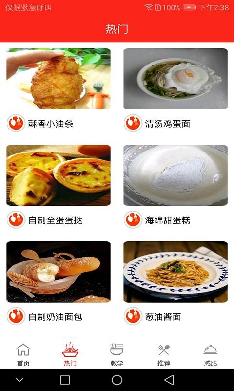 快食三餐app截图1